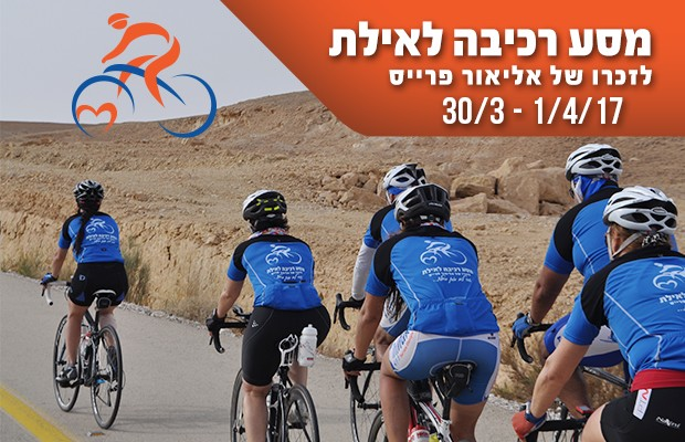 Israel bike jurney North to Eilat in 3 days