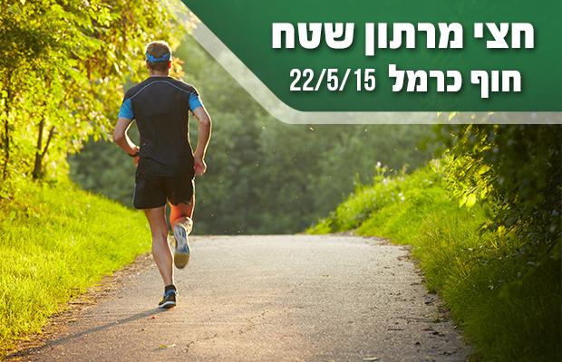 22.05.2015 חצי מרתון שטח חוף הכרמל