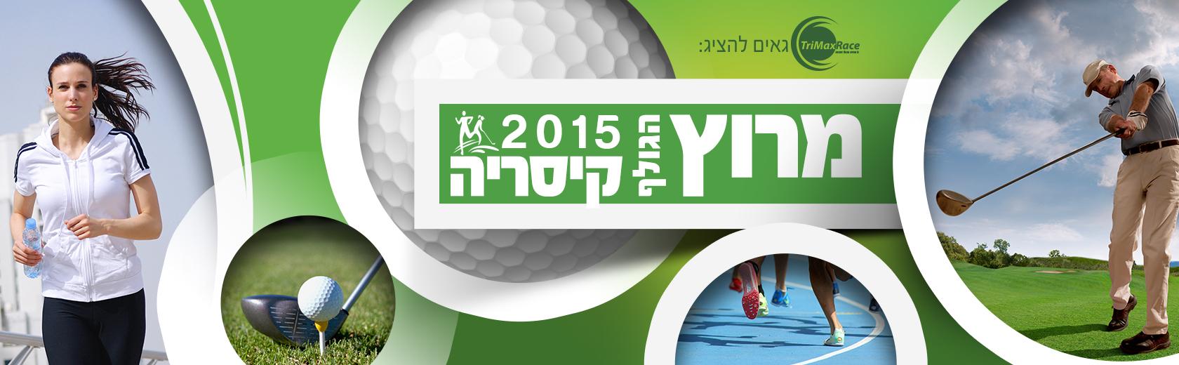 מרוץ הגולף קיסריה 5.2.15