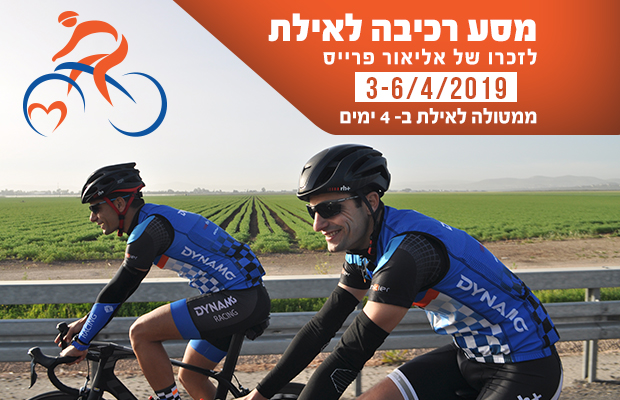 Israel bicycle journey Metula to Eilat in 4 days