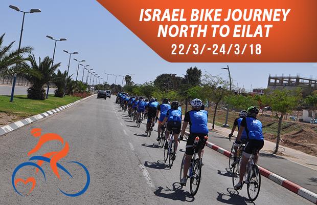 Israel bike journey North to Eilat in 3 days